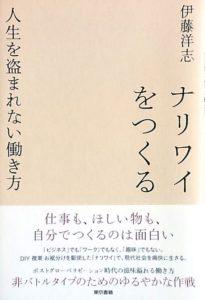 「ナリワイをつくる―人生を盗まれない働き方」(伊藤洋志著、東京書籍)