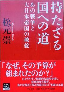 「持たざる国への道 あの戦争と大日本帝国の破綻」(松元崇著、中公文庫)