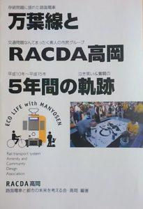 「万葉線とRACDA高岡 5年間の軌跡」(RACDA高岡 路面電車と都市の未来を考える会・高岡編著、私家版)