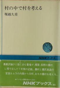 『村の中で村を考える』(堀越久甫著、NHKブックス)