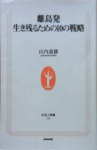 『離島発 生き残るための10の戦略』(山内道雄著、NHK出版生活人新書)