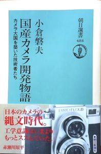 『国産カメラ開発物語 カメラ王国を築いた技術者たち』(小倉磐夫著、朝日選書)