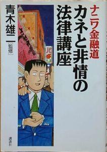 『ナニワ金融道 カネと非情の法律講座』(青木雄二監修、講談社)
