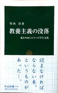 『教養主義の没落 変わりゆくエリート学生文化』(竹内洋著、中公新書)