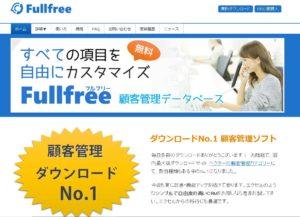 顧客管理ソフト「FullFree」のホームページ