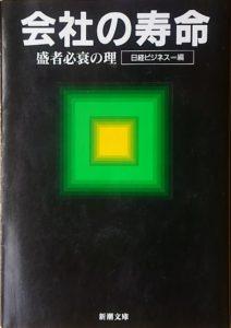 『会社の寿命―盛者必衰の理』(日経ビジネス編、新潮文庫)