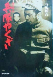 『兵隊やくざ』(有馬頼義著、光人社NF文庫)