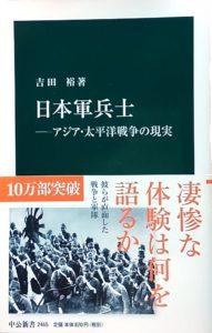 「日本軍兵士―アジア・太平洋戦争の現実」(吉田裕著、中公新書)