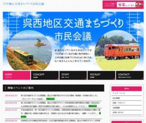 呉西地区交通まちづくり市民会議のホームページ