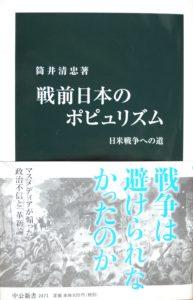 『戦前日本のポピュリズム 日米戦争への道』(筒井清忠著、中公新書)