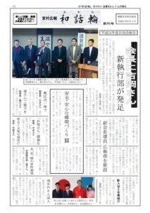 我が町内会の広報紙創刊号。フリーDTPソフト「朝刊太郎」で制作した