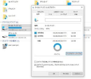 Cドライブのプロパティ画面